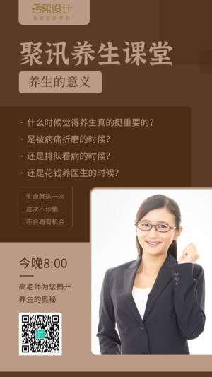 微商培训引流课程介绍讲师开课宣传