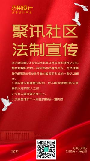 党政政务社区法制宣传手机海报