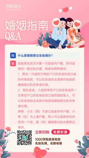 政务民政局婚姻指南民生手机海报