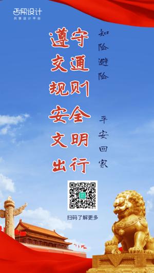 党政民生交通安全宣导手机海报