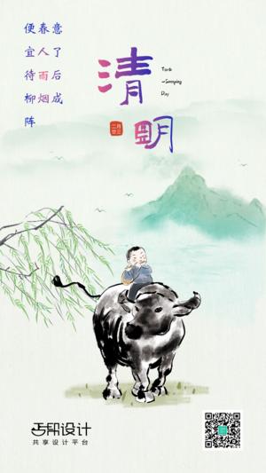 清明追思缅怀思念中国风手机海报