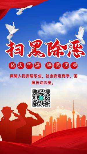 党政扫黑除恶文明城市宣导手机海报