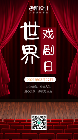 世界戏剧日京剧传统实景手机海报