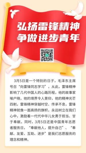 雷锋精神教育活动党政插画手机海报