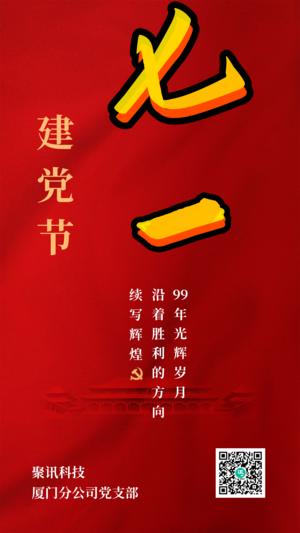 建党节红金党政风手机海报