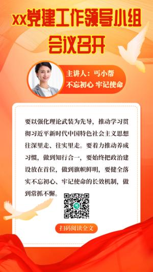 建党节党建会议直播介绍手机海报