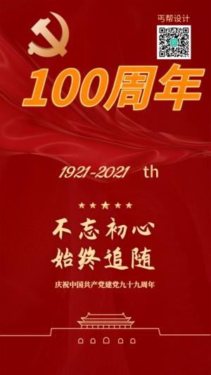 99周年建党祝福海报