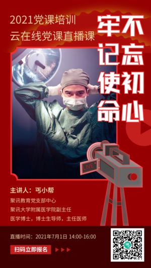 建党节党政党课培训直播海报