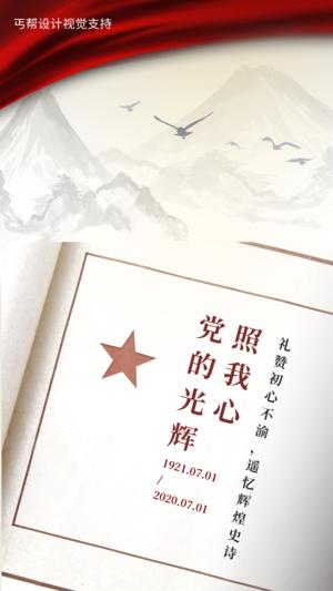 建党节简约大气党政风手机海报