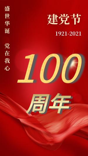 建党节99周年祝福红金手机海报