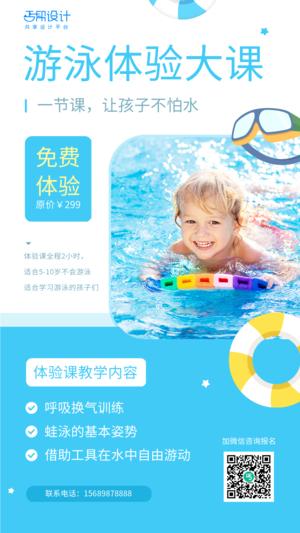 早幼教体育运动游泳兴趣班招生海报