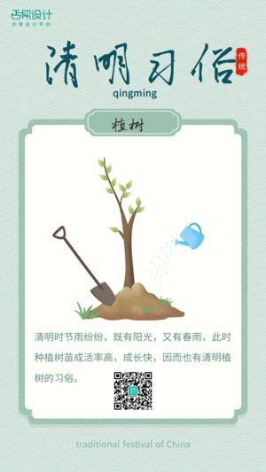 清明习俗植树手绘套系手机海报