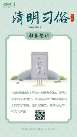 清明习俗祭祖扫墓手绘套系手机海报
