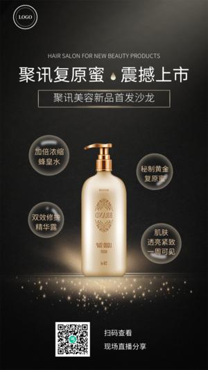 产品宣传展示美妆护肤行业必备