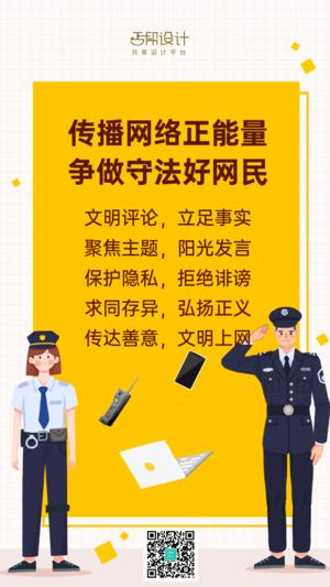 政务民生文明上网宣导安全手机海报