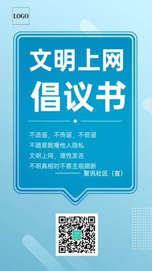 政务文明上网网络安全宣导手机海报