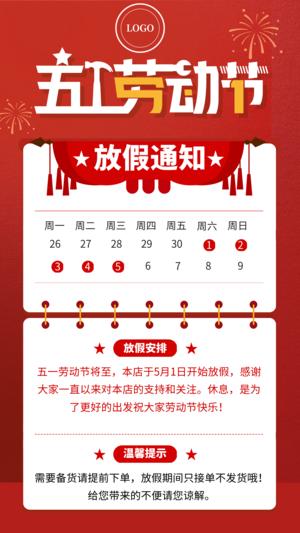 喜庆五一劳动节放假通知公告