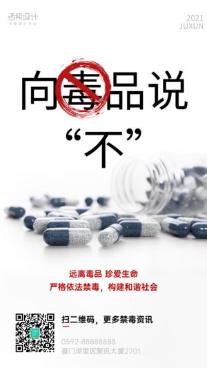 政务民生禁毒治安宣导手机海报