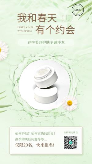 春季营销晒产品展示宣传功效