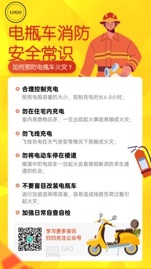 交通消防安全科普宣传手机海报