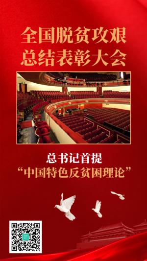 党政政务金句寄语脱贫攻坚手机海报