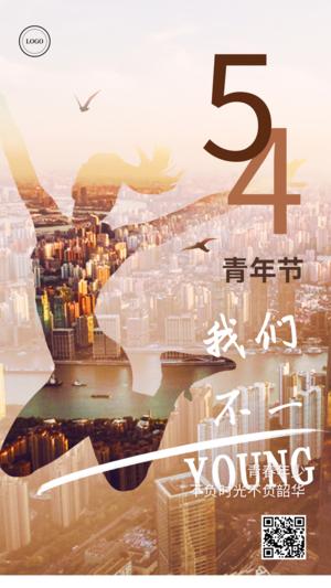 五四青年节祝福实景手机海报