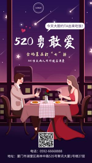 520情人节营销打折活动餐饮海报