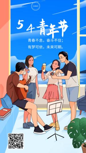 五四青年节祝福插画手机海报