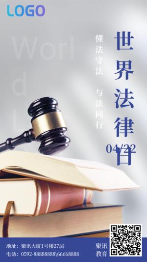 世界法律日祝福海报