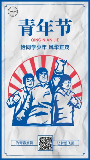 五四青年节复古插画手机海报