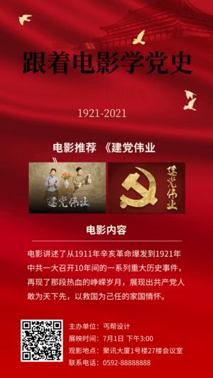 建党100周年红色电影介绍手机海报