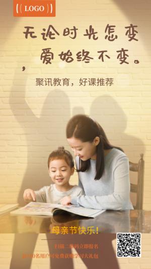 母亲节感恩祝福宣传学习海报