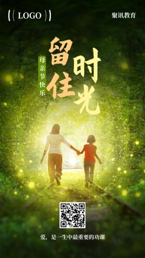 母亲节感恩实景祝福手机海报