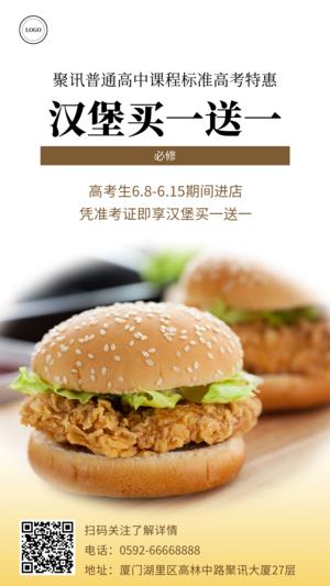 餐饮美食高考促销买送手机海报