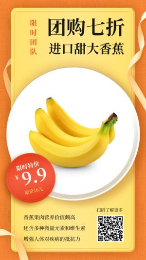微商特产水果活动促销团购折扣特价