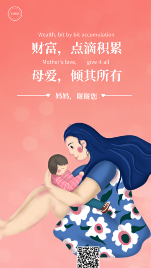 金融基金理财投资母亲节手机海报