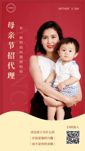 母亲节营销微商招代理