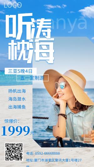 五一劳动节三亚旅游宣传海报