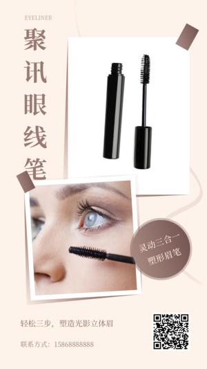 多图拼图美妆眼线笔晒产品
