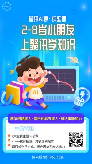 早幼教启蒙AI课程招生海报