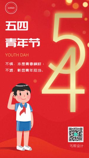 五四青年节教育学生宣传海报