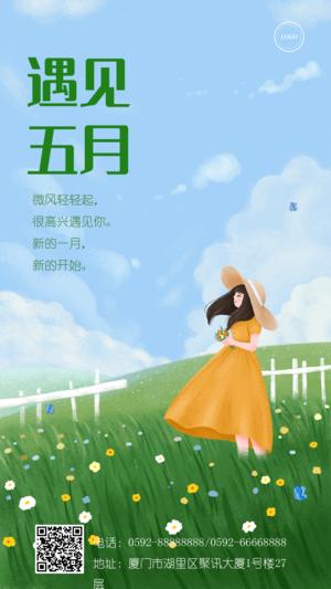 5月你好月初问候祝福插画手机海报