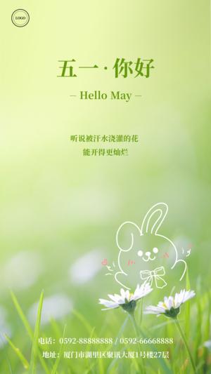 5月你好月初问候祝福实景手机海报