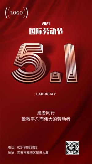 五一劳动节劳动者祝福手机海报