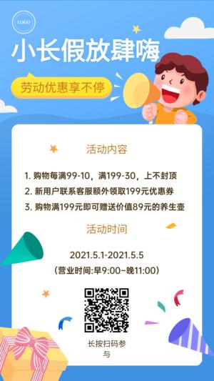 五一劳动节活动促销优惠手机海报