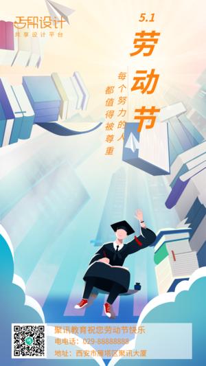 五一劳动节读书考试祝福海报