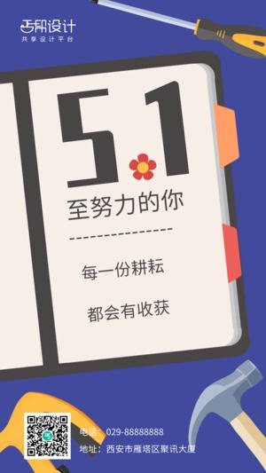 五一劳动节节日祝福海报