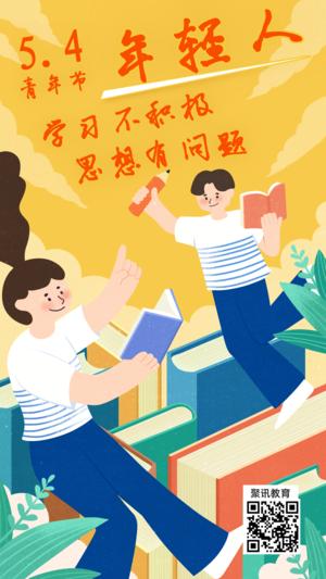 五四青年节学习宣传海报