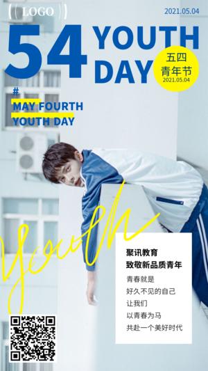 五四青年节实景杂志风海报