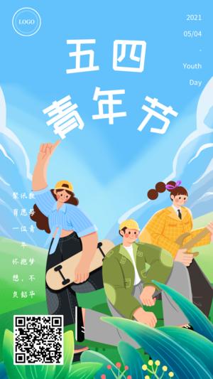 五四青年节清新手绘插画祝福海报